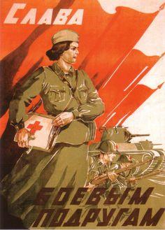 Слава боевым подругам Автор: Г. Зайцев Год: 1941