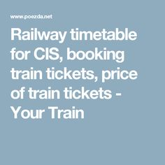 Railway timetable for CIS, booking train tickets, price of train tickets - Your Train