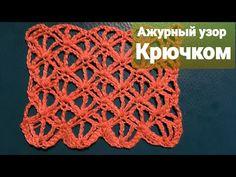 Ажурный узор крючком. Простой и эффектный!Spectacular crochet pattern. - YouTube Crochet Necklace, Crochet Patterns, Jewelry, Youtube, Crochet Collar, Crochet Chart, Jewels, Schmuck, Jewerly