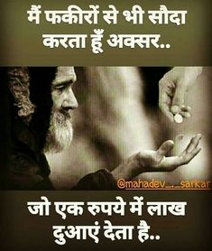 Father Quotes In Hindi, Hindi Quotes Images, Inspirational Quotes In Hindi, Gurbani Quotes, Life Quotes Pictures, Motivational Picture Quotes, Sufi Quotes, Hindi Quotes On Life, Real Life Quotes