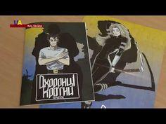 COMIC BITS ONLINE: Ukraine's New Superheroes: Comic Inspired By Hybri...