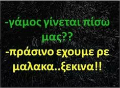 Lol, Funny Quotes, Jokes, Funny Things, Greek, Decor, Humor, Funny Phrases, Funny Stuff