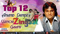Top 12 - Anand Shinde Yanchi Zingaat Gaani : Superhit Marathi Collection...