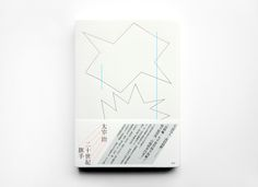 Nijuu Seiki KijuuDazai OsamuBook CoverClient—New Rain Publishing Co.2015