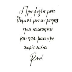 Let Them Talk, Let It Be, Best Quotes, Love Quotes, I Still Miss You, Feeling Loved Quotes, Greek Quotes, Poems, True Sayings