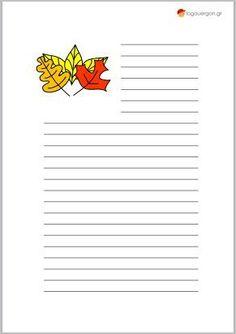 Οι φίλοι μας μπορούν να χρησιμοποιήσουν τη Σελίδα γραφής φθινοπωρινά φύλλα2 για να γράψουν μια ιστορία , ένα κείμενο ή να περιγράψουν τις εντυπώσεις και τα συναισθήματα τους . Η σελίδα έχει γραμμές όπως το τετράδιο με απόσταση μεταξύ τους 0,9 εκ .