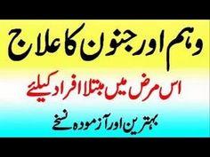 Weham Aur Junoon Ka Ilaj In Urdu | health tips in urdu