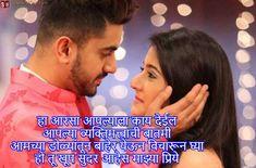 girl impress shayari marathi, shayari to impress girl in marathi, flirt shayari to impress a girl in marathi, girl impress marathi sms, All Status, Status Quotes, Impress Quotes, Flirting, English, English Language
