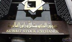 المؤشرالعام لبورصة الكويت يرتفع بنسبة 0.65%: أغلقت بورصة الكويت على تراجع بنسبة 0.65% لتنهي تداولاتها أمس الخميس عند مستوى 5320.22 نقطة.…