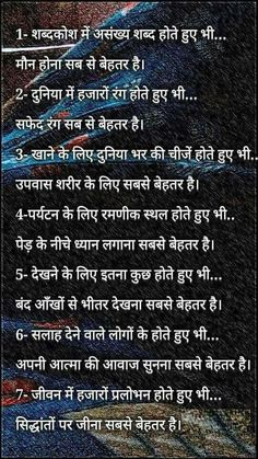 People Quotes, True Quotes, Motivational Quotes, Inspirational Quotes, Desi Quotes, Hindi Quotes On Life, Wisdom Quotes, Life Thoughts, Good Thoughts