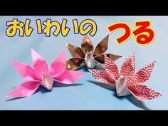 【永久保存版】鶴の箸置きの折り方、折り紙 お正月を豪華に! - YouTube