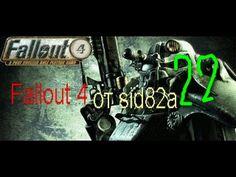 Fallout 4 прохождение от sid82a # 22