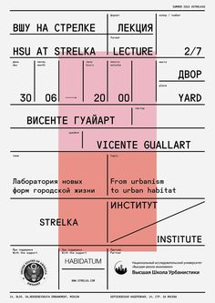 Posters for the series of lectures High School of Urbanism at Strelka Institute Graphic Design Posters, Modern Graphic Design, Graphic Design Typography, Graphic Design Inspiration, Branding Design, Poster Designs, Typography Layout, Typography Poster, Lettering