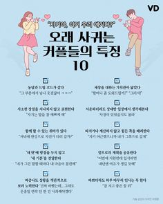 Travel Discover Famous Quotes Best Quotes Korean Quotes Sense Of Life Love Actually Love Dating Drawing Tips Kakao The Ordinary Korean Text, Korean Phrases, Korean Quotes, Wise Quotes, Famous Quotes, Inspirational Quotes, Korean Words Learning, Sense Of Life, Love Actually