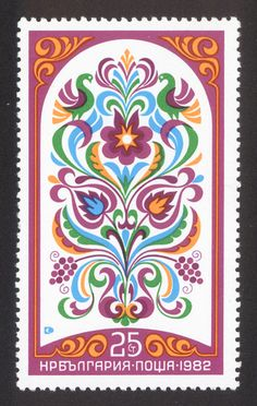 traditional Bulgarian home decor motifs, by Stefan Kanchev, on a 1982 Bulgarian postage stamp