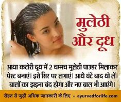 Learn which are how to grow hair on bald head home remedies that can help to solve the baldness problem. Use these methods every day to regrow new hair. Good Health Tips, Natural Health Tips, Health And Fitness Tips, Health And Beauty Tips, Home Remedies For Dandruff, Home Health Remedies, Natural Health Remedies, Hair Remedies, Health Facts