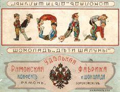 'Серебряный век русского фантика' в Политехническом музее, Москва, август 2011 года