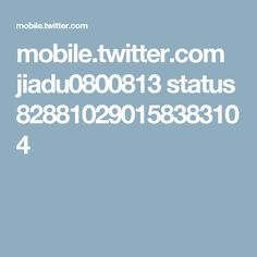 mobile.twitter.com jiadu0800813 status 828810290158383104