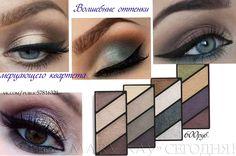 Город Соблазнов палитра макияж - Пошук Google