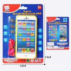 2016 New Islamic Mobile Kids Childrens Islamic Educational Toy Arabic Dua Eid #UnbrandedGeneric