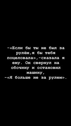 -- (notitle) little miracle nastiyzhaa цитаты little miracle nastiyzhaa (notitle) цитаты little miracle Hurt Quotes, Teen Quotes, Truth Of Life, Aesthetic Words, My Favorite Image, Be Yourself Quotes, Quotations, Real Life, Literature