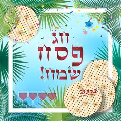 Easter and passover card passover and easter card interfaith easter and passover card passover and easter card interfaith passover easter interfaith card interfaith couple interfaith family card happy passover m4hsunfo