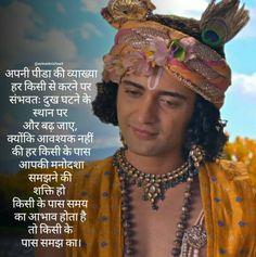 Radha Krishna Love Quotes, Lord Krishna Images, Radha Krishna Pictures, Radha Krishna Photo, Krishna Photos, Cute Krishna, Karma Quotes, Reality Quotes, Advice Quotes