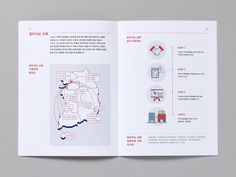 Leaflet Design, Graphic Design Layouts, Book Design Layout, Print Layout, Editorial Layout, Editorial Design, Yearbook Pages, Yearbook Spreads, Yearbook Layouts