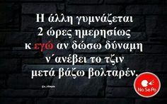 Funny Greek Quotes, Funny Quotes, Funny Statuses, True Words, Laugh Out Loud, Lol, Laughter, Jokes, Humor