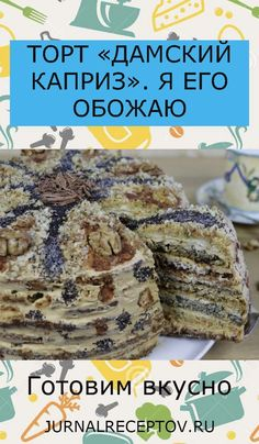 Ukrainian Recipes, Russian Recipes, Baking Recipes, Vegan Recipes, Good Food, Yummy Food, Yummy Appetizers, Recipe Of The Day, Easy Cooking