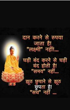 Buddha Quotes Inspirational, Positive Quotes, Frame Gallery, Lord Vishnu Wallpapers, Gulzar Quotes, Knowledge Quotes, Good Thoughts, Hindi Quotes, Good Morning