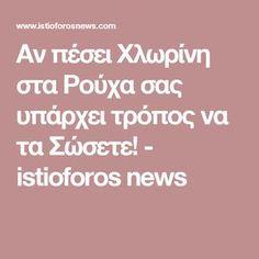 Αν πέσει Χλωρίνη στα Ρούχα σας υπάρχει τρόπος να τα Σώσετε! - istioforos news