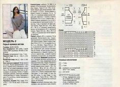 вязаный свитер реглан с открытыми плечами схема: 19 тыс изображений найдено в Яндекс.Картинках