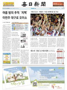 2014년 7월 14일 월요일 매일신문 1면