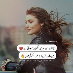 Girly Attitude Quotes, Girly Quotes, Positive Attitude, Love Quotes, Urdu Funny Quotes, Funny Girl Quotes, Crazy Girl Quotes, Crazy Girls, Nice Poetry