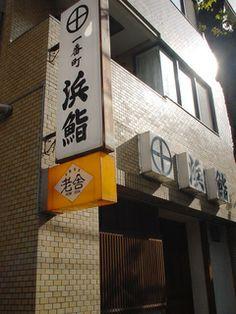 浜鮨 - 5-1 Ichibanchō, Chiyoda-ku, Tōkyō / 東京都千代田区一番町5-1