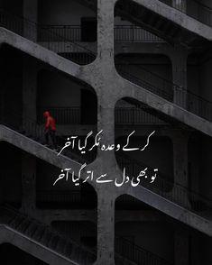 Nice Quotes In Urdu, Urdu Love Words, Poetry Quotes In Urdu, Urdu Poetry Romantic, Love Poetry Urdu, Urdu Quotes, Deep Poetry, Poetry Famous, Poetry Lessons