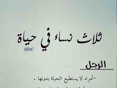 Calligraphy Quotes Love, Quran Quotes Love, Funny Arabic Quotes, Islamic Love Quotes, Islamic Inspirational Quotes, Ex Quotes, Spirit Quotes, Wall Quotes, Book Quotes