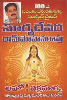 Aho Vikramarka (అహో విక్రమార్క) by Suryadevara Rammohanara Rao (సుర్యదేవేర రామమోహనరావు) - Telugu Book Novel (తెలుగు పుస్తకం నవల) - Anandbooks.com