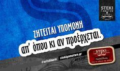 Ζητείται υπομονή  @xristinarn - http://stekigamatwn.gr/s3344/