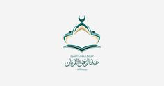 Islamic Center Logo Designs are made of Islamic Calligraphy and Arabic Logo Design. Islamic Logo design also represents Mosques Logo designs as well. Education Logo Design, Education City, Islamic Center, Moon Logo, Arabic Design, Letterhead Template, School Logo, Travel Logo, Cool Business Cards