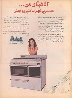 Women In Iran, Iranian Women, Retro Ads, Vintage Ads, The Shah Of Iran, Advertising History, Paris Photography, Old Ads, Nostalgia