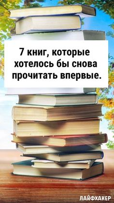 """degrees Fahrenheit"""", """"The Witcher"""" and others градус по Фаренгейту Good Books, Books To Read, Film Books, The Witcher, Gifts For Teens, Self Development, Book Lists, Book Worms, Book Art"""