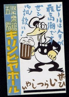 Old Matchbox Labels Japan Donald Duck Vintage Mickey, Vintage Cartoon, Arte Lowbrow, Mickey Mouse Cartoon, Japanese Photography, Traditional Tattoo Flash, Matchbox Art, Pop Culture Art, Comic Pictures