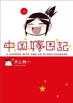 中国嫁日記 一 井上 純一, http://www.amazon.co.jp/dp/4047273597/ref=cm_sw_r_pi_dp_3irhrb1NA3N5G