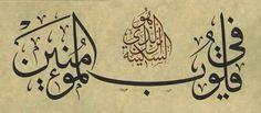 """""""هو الذي أنزل السكينة في قلوب المؤمنين""""...  Arabic calligraphy. رائع../"""