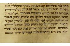 9.5 The Book of Ecclesiastes Scroll Megillah on Parchment, Poland, Circa 1880.Hebrew,