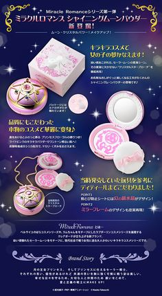 everbluec: Creer Beaute launched Bishoujo Senshi Sailor Moon R Miracle Romance Shining Moon Powder