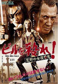 Kill Bill (Japan)