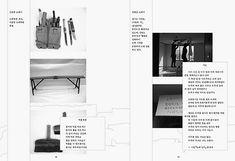 dokgo-15 Magazine Layout Design, Book Design Layout, Print Layout, Page Layout, Layouts, Web Design, Page Design, Graphic Design, Editorial Layout